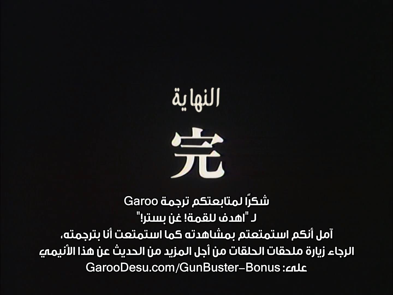 [Garoo] Top wo Nerae! Gunbuster! - 06 [Jp-Ar][BD.x264.AC3.10bit][EAAEA1BF].mkv.mkv_snapshot_28.54_[2014.07.30_21.42.21]
